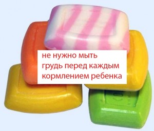 рекомендация по мылу при ГВ