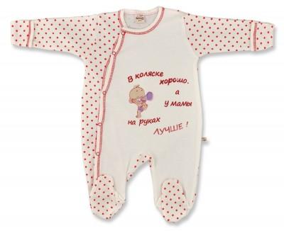 Слип для новорожденного с царапками